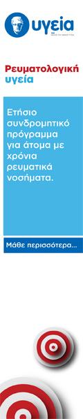 banner_reumatology