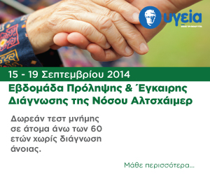 ygeia20140908_300-250