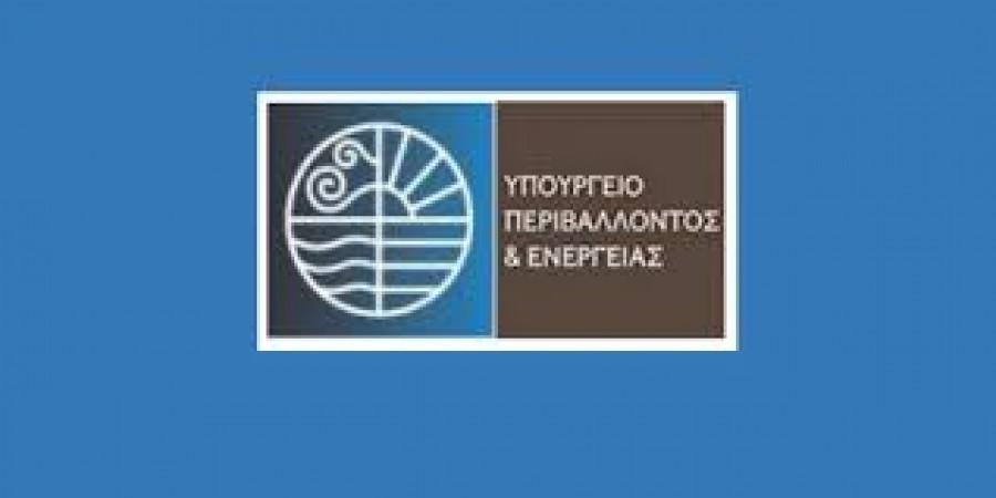 Υπουργείο Ενέργειας: Το χωροταξικό νομοσχέδιο προστατεύει την ιδιοκτησία, δεν την απαξιώνει