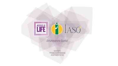 Institute of Life – ΙΑΣΩ: Γέννηση των Δύο Πρώτων παιδιών στην Ελλάδα με την εφαρμογή Συστημάτων Τεχνητής Νοημοσύνης