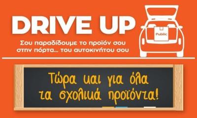 Υπηρεσία Drive Up από το Public και για τα σχολικά προϊόντα - Ανέπαφες παραδόσεις στην πόρτα… του αυτοκινήτου