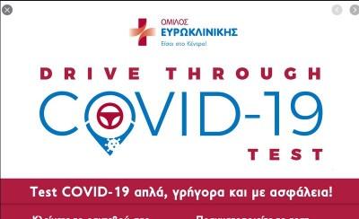 Τεστ για covid 19 με drive - through από την Ευρωκλινική
