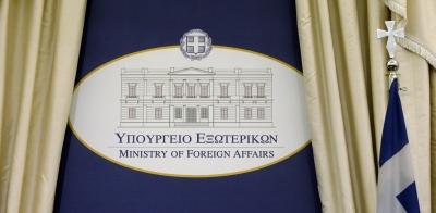 ΥΠΕΞ: Η Τουρκία να σταματήσει άμεσα την προκλητική και παραβατική της συμπεριφορά στην Κύπρο