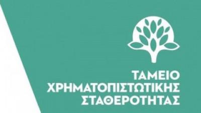 «Τραπεζικές Πρακτικές: Περιβάλλον, Κοινωνία, Εταιρική Διακυβέρνηση» - Διοργάνωση 1ης Διαδικτυακής Συζήτησης