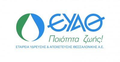 Έργα 65 εκατ. ευρώ υλοποιεί στη Θεσσαλονίκη η ΕΥΑΘ