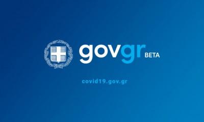 Την προσοχή των πολιτών για τον κορωνοϊό εφιστά με μήνυμά της η ελληνική κυβέρνηση
