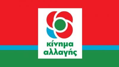 Συνεπιμέλεια: Το ΚΙΝΑΛ δεν θα μετάσχει στην ονομαστική ψηφοφορία αν αυτή διεξαχθεί χωρίς τον ΣΥΡΙΖΑ