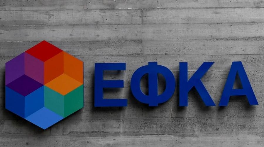 Μέχρι 265 ευρώ θα πληρώνει ο ΕΦΚΑ για την έκδοση σύνταξης διαδοχικής ασφάλισης από ιδιώτες