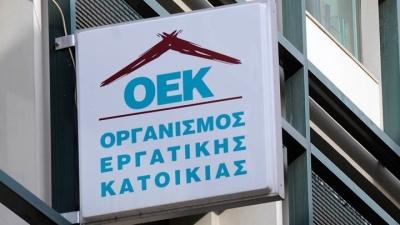 Στο 15% μείωση στα ποσά δανείου από ΟΕΚ και «σβήσιμο» χρέους ως 6.000 για όσους ρυθμίσουν τις οφειλές