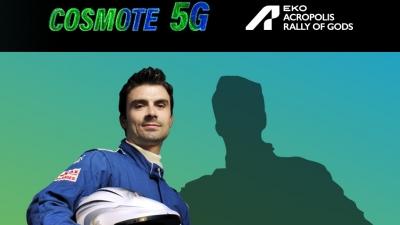 COSMOTE: Μεγάλος online διαγωνισμόs για το ΕΚΟ Ράλλυ Ακρόπολις με έπαθλο την απόλυτη εμπειρία ταχύτητας
