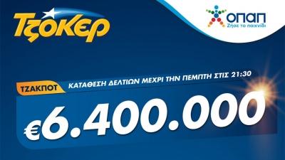 Στον πυρετό των 6,4 εκατ. ευρώ το ΤΖΟΚΕΡ