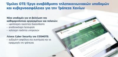 ΟΤΕ: Νέο έργο αναβάθμισης υποδομών και κυβερνοασφάλειας για την Τράπεζα Χανίων