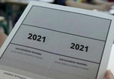 Έναρξη των Πανελλαδικών Εξετάσεων στις 14 Ιουνίου 2021 - Οι αλλαγές που ισχύουν από το 2021