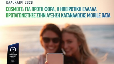 Cosmote: 50% αυξημένη η κίνηση mobile data το φετινό καλοκαίρι