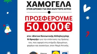H Lidl συγκέντρωσε 50.000 ευρώ για τη δράση του Δικτύου Κοινωνικής Αλληλεγγύης & Αρωγής