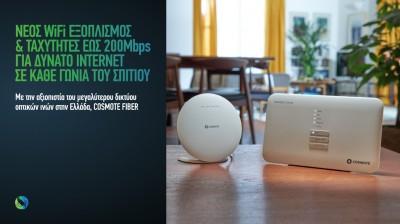 Νέος WiFi εξοπλισμός και ταχύτητες έως 200 Μbps από Cosmote