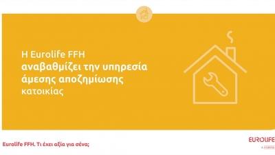 Η Eurolife FFH αναβαθμίζει την υπηρεσία άμεσης αποζημίωσης κατοικίας από 3.000 σε 10.000 ευρώ