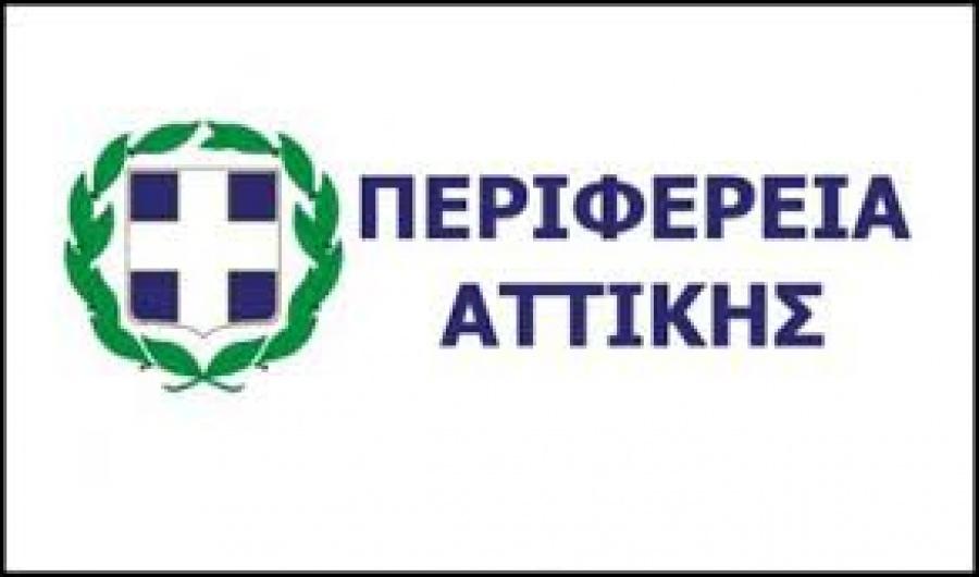 Περιφέρεια Αττικής: Διευκρινίσεις σχετικά με τη διαδικασία κατεδάφισης αυθαιρέτων