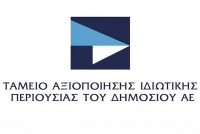 ΤΑΙΠΕΔ: Αρχίζει ο διαγωνισμός για τα ΕΛΠΕ - Εκδήλωση ενδιαφέροντος έως 18/5