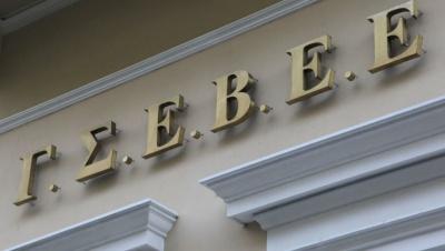 Οι προτάσεις της ΓΣΕΒΕΕ για τον «Ηρακλή» και τα σχέδια της μείωση των κόκκινων δανείω