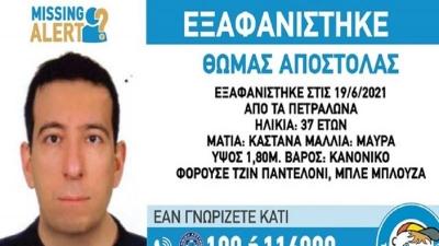 Νεκρός ο 37χρονος που είχε εξαφανιστεί στα Πετράλωνα