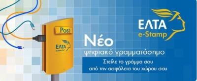Νέα υπηρεσία ηλεκτρονικών γραμματοσήμων των ΕΛΤΑ
