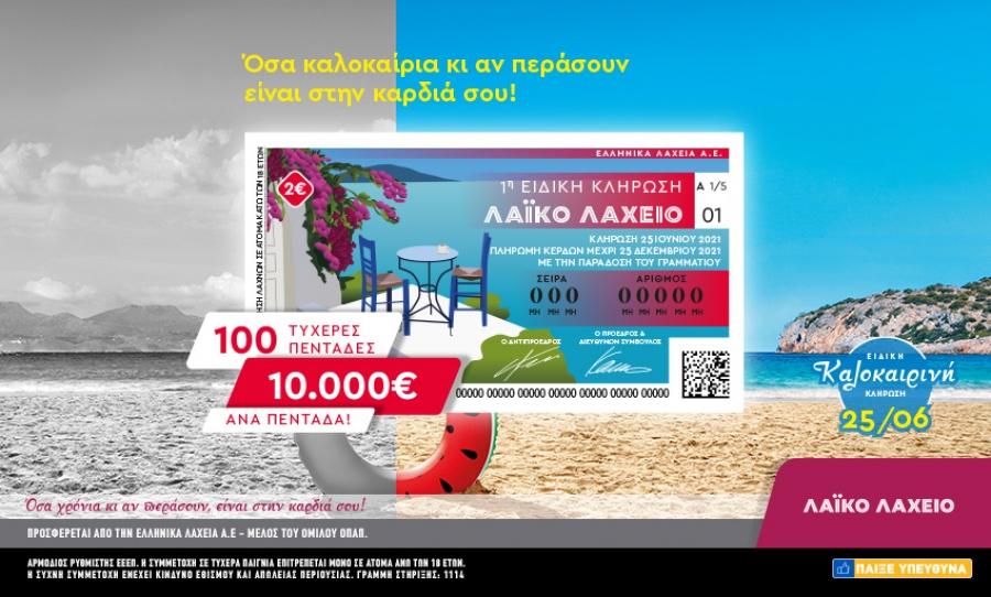 Λαϊκό Λαχείο: Ειδική καλοκαιρινή κλήρωση την Παρασκευή 25 Ιουνίου - Μοιράζει 10.000 ευρώ σε 100 τυχερούς και πολλά άλλα έπαθλα