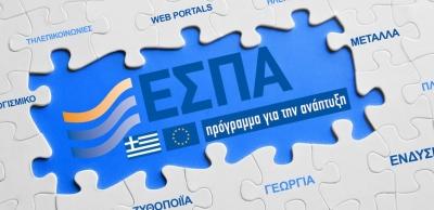 ΕΣΠΑ 2021 -2027: Πώς θα γίνει η κατανομή των επιδοτήσεων συνολικού ύψους 26,1 δισ. ευρώ