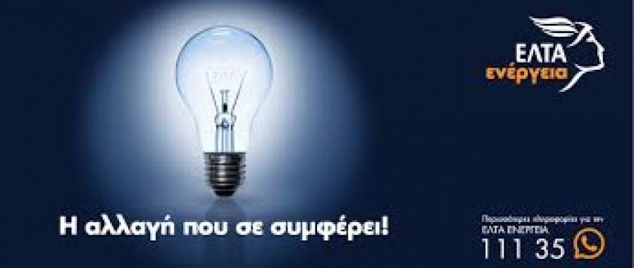 ΕΛΤΑ Ενέργεια: Ο ισχυρός εναλλακτικός πάροχος στο χώρον της εμπορίας και προμήθειας ηλεκτρικού ρεύματος