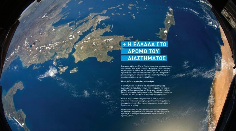 Διορίστηκε το διοικητικό συμβούλιο του Ελληνικού Κέντρου Διαστήματος