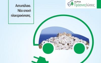 Alpha Bank: Δάνειο με επιτόκιο 4,5% για ηλεκτροκίνητο όχημα στους κατοίκους της Αστυπάλαιας