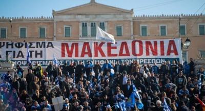 Νέα συγκέντρωση διαμαρτυρίας στις 12:00 στο Σύνταγμα για τη Συμφωνία των Πρεσπών