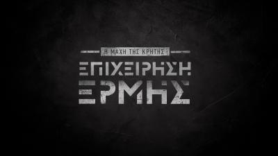 Επιχείρηση Ερμής - Η Μάχη της Κρήτης: Πρεμιέρα για τη νέα παραγωγή της Cosmote TV