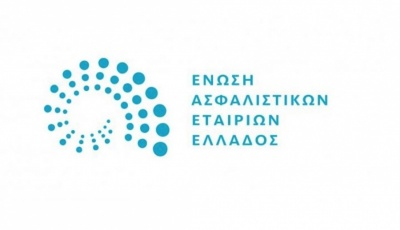 Μεγάλη εκδήλωση της Ένωσης Ασφαλιστικών Εταιριών Ελλάδος με θέμα: