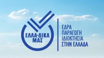 Η SABO SA νέο μέλος της πρωτοβουλία ΕΛΛΑ - ΔΙΚΑ ΜΑΣ