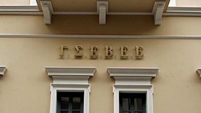ΓΣΕΒΕΕ: Δεν επαρκούν τα μέτρα που ανακοίνωσε η κυβέρνηση για την στήριξη της πραγματικής οικονομίας
