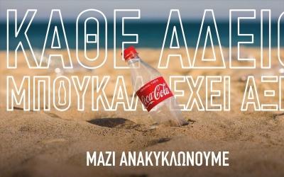Την εθνική προσπάθεια για ανακύκλωση στηρίζει η Coca Cola στην Ελλάδα