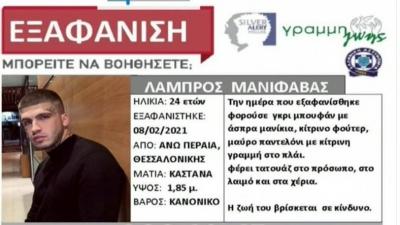 Θεσσαλονίκη: Το ενδεχόμενο της αυτοκτονίας φοβάται η μητέρα του 24χρονου αγνοούμενου ράπερ