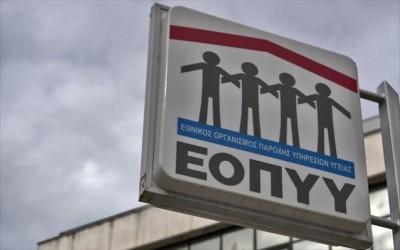 ΕΟΠΥΥ: Άμεσα μέτρα για την εξυπηρέτηση των ασθενών που επλήγησαν από τον «Ιανό»