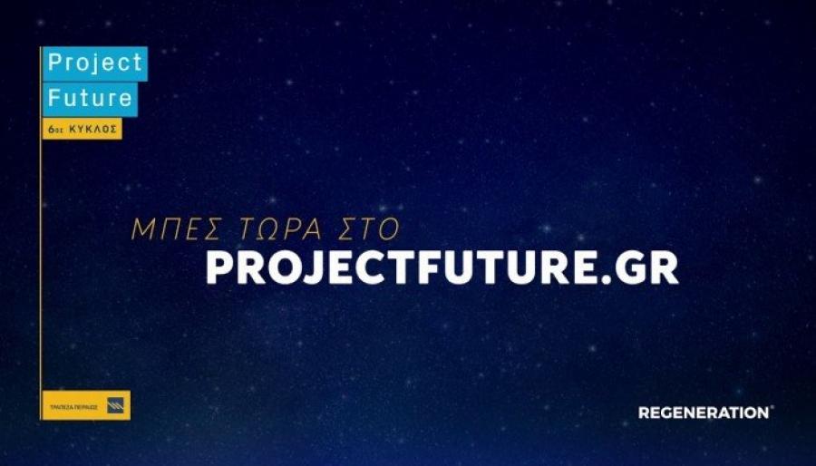 Πειραιώς: Ξεκινά ο 6ος κύκλος του Project Future με νέα πεδία εκπαίδευσης