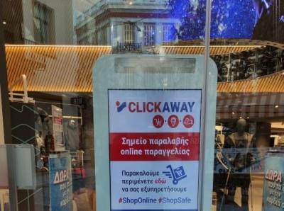 Το Click Away  …σώζει  την αγορά - Η αλήθεια  μέσα από τα  POS για την έκπληξη του Νοεμβρίου