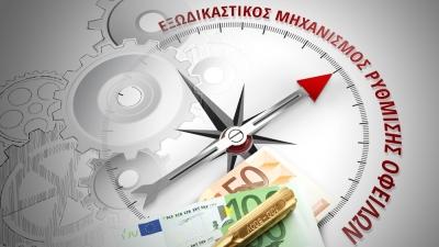 Λεκκάκου & Συνεργάτες: Ο νέος Εξωδικαστικός Μηχανισμός - Δεύτερη ευκαιρία μέσα από ερωτήσεις και απαντήσεις