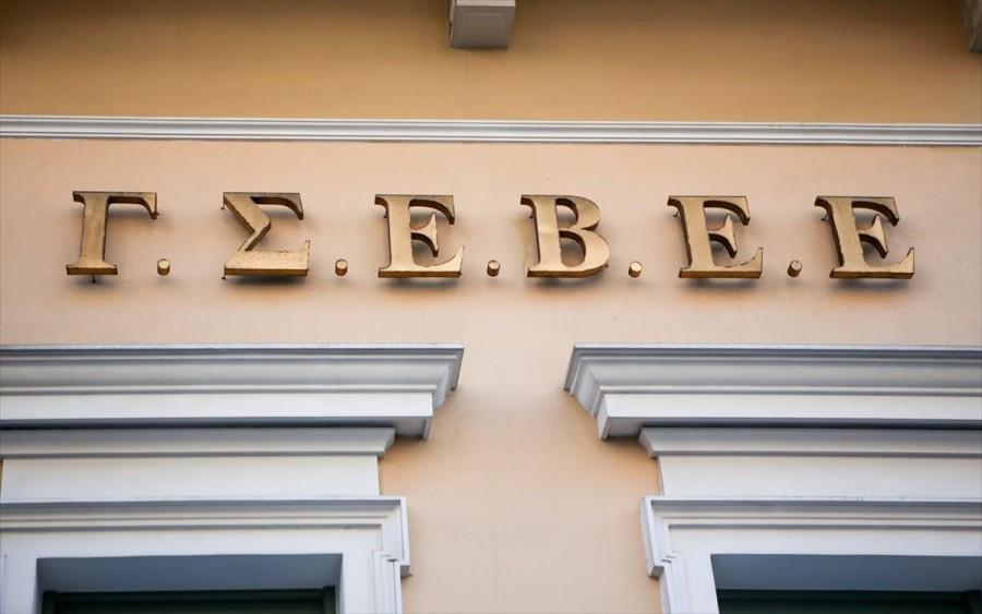 ΓΣΕΒΕΕ: Ζοφερή η εικόνα σε ρευστότητα και χρηματοδότηση για τις ΜμΕ