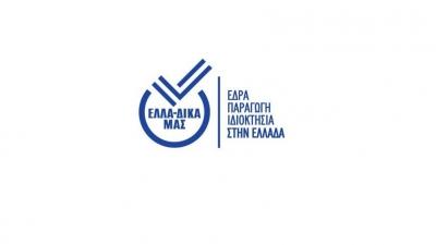 Συνέργεια της πρωτοβουλίας ΕΛΛΑ-ΔΙΚΑ ΜΑΣ με τα σούπερ μάρκετ Δ.Θανόπουλος Α.Ε