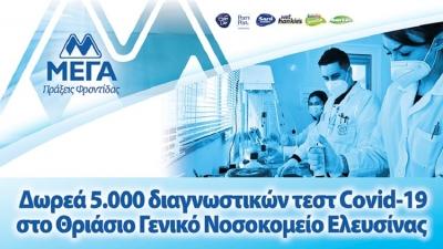 ΜΕΓΑ: Δωρεά 5.000 διαγνωστικών τεστ κορωνοϊού στο Θριάσιο Νοσοκομείο