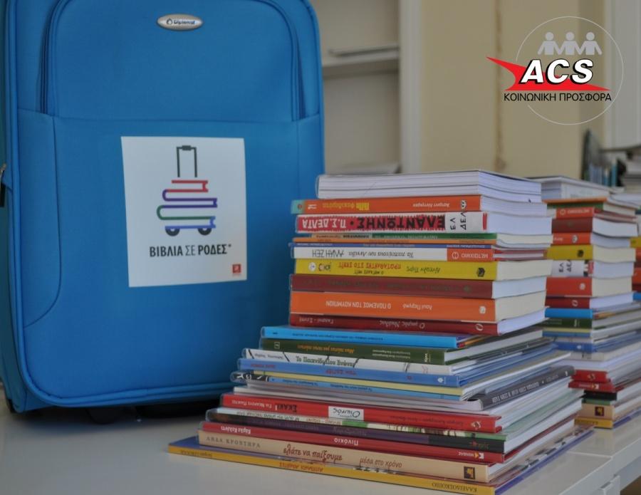Δωρεάν αποστολή παιδικών ειδών πρώτης ανάγκης σε Κέντρα Φιλοξενίας Προσφύγων από την ACS και την ΠΥΡΝΑ