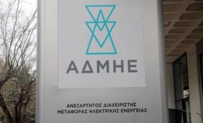 Σήμα κινδύνου από ΑΔΜΗΕ – ΔΕΔΔΗΕ για την ενεργειακή ασφάλεια της Κρήτης το 2020