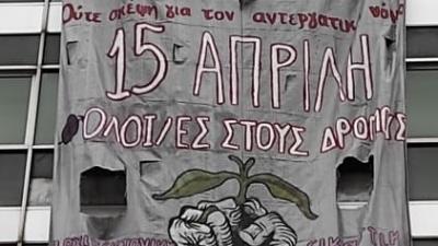 Φοιτητικοί Σύλλογοι προχώρησαν σε νέα κατάληψη της Πρυτανείας του ΑΠΘ: «Έξω τα ΜΑΤ από τις σχολές»