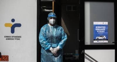 Κορωνοϊός: 1.888 νέα κρούσματα και ακόμα 17 θάνατοι – Στους 241 οι διασωληνωμένοι
