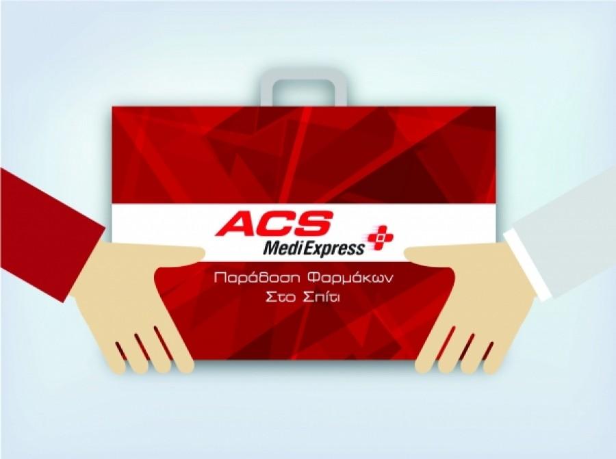 Νέα υπηρεσία ACS: Delivery φαρμάκων από τα φαρμακεία του ΕΟΠΥΥ